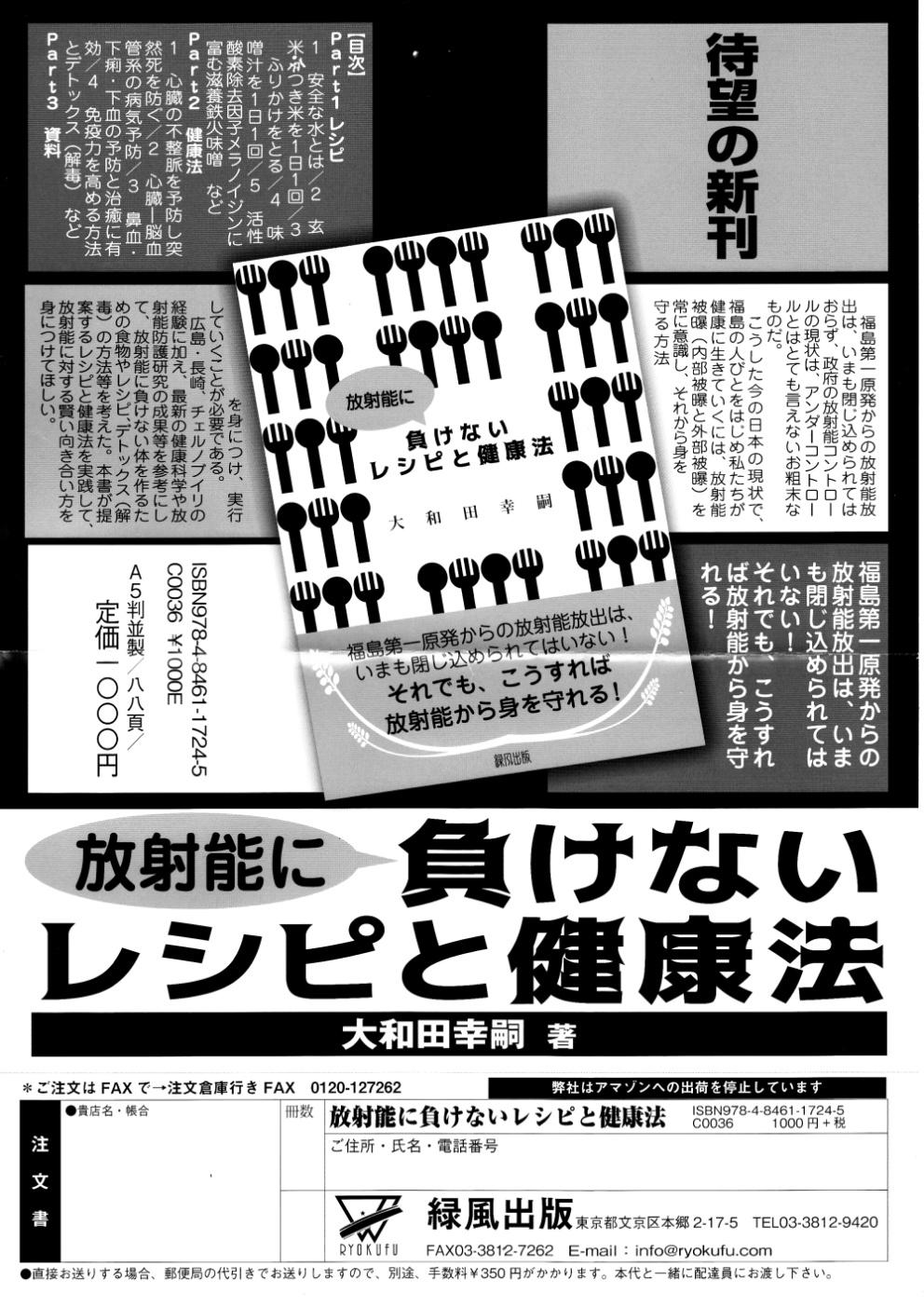 放射能に負けないレシピ.jpg