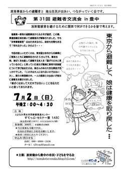 31回避難者交流会チラシ (1).jpg