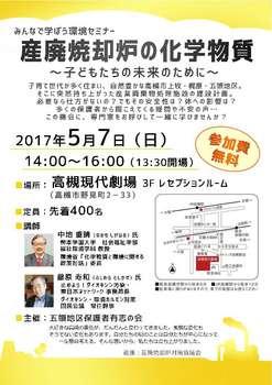 5.7産廃焼却炉の化学物質講演会 表.jpg