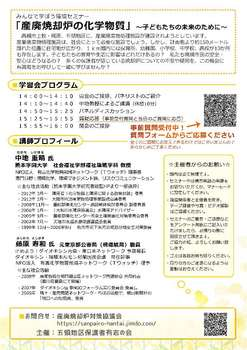 5.7産廃焼却炉の化学物質講演会 裏.jpg
