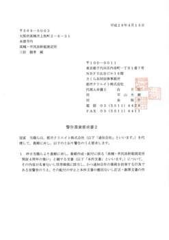 警告書兼要求書2(H29.4.15)_1.jpg